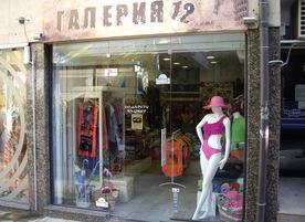 Магазин Галерия 12