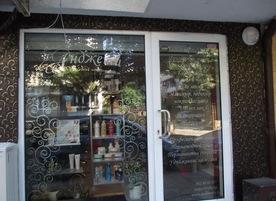 Салон за красота Анджети