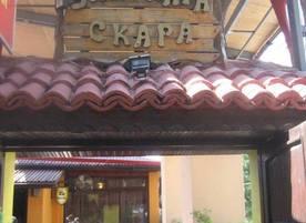 Ресторант Златна Скара - Плевен