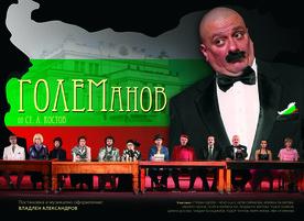"""Театър """"Константин Величков"""""""
