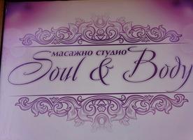 Студио Soul & Body