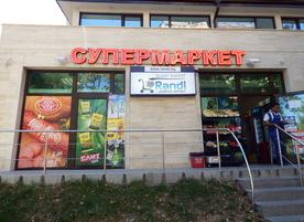 Супермаркет Ранди
