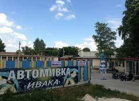 Автомивка Ивака