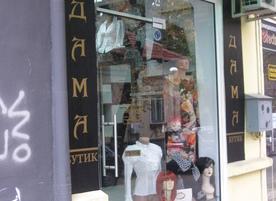 Магазин Бутик Дама