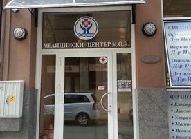 Медицински център МОК