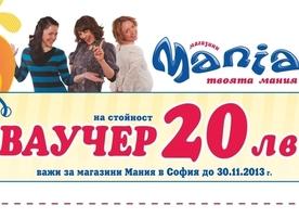 Магазини Mania®