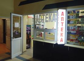 Аптека Авеню 4