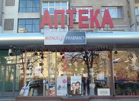 Аптека Авеню 1