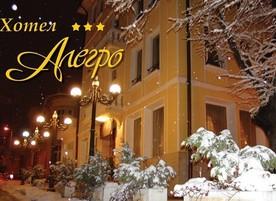 Хотел Алегро***