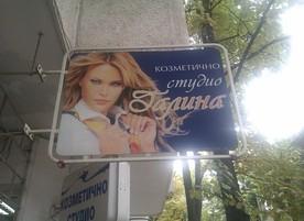 Козметично студио Галина
