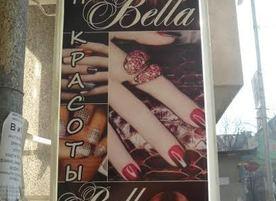 Студио Bella