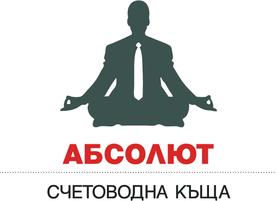 Счетоводна къща АБСОЛЮТ