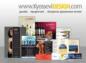 Фирма Кьосеви Дизайн