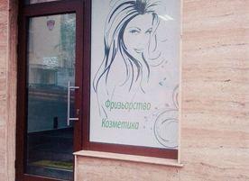 Салон за красота КаСиДи