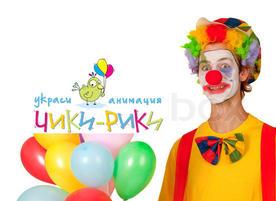 Балонена украса и анимация Чики-Рики