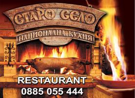 Ресторант Старо Село