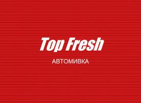 Автомивка Top Fresh