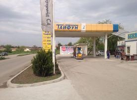 Бензиностанция Тайфун