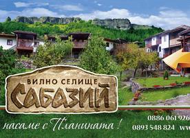 Хотел Сабазий - Белинташ