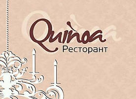 Ресторант Quinoa