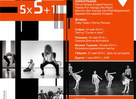 Фондация Танцово изкуство – Илиев