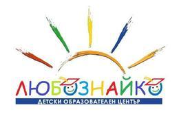 """Детски образователен и развлекателен център """"Любознайко"""""""