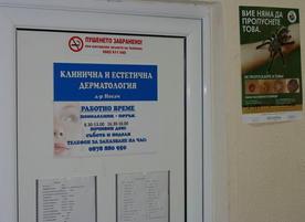 Клинична и Естетична дерматология Д-р Носач