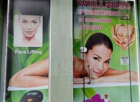 Студио Wellness