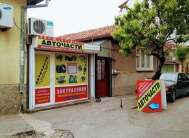Магазин за авточасти Еверест