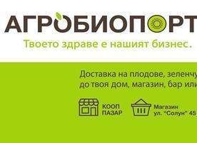 Плод-зеленчук Агробиопорт