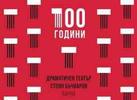 """Драматичен театър """"Стоян Бъчваров"""" - Варна"""