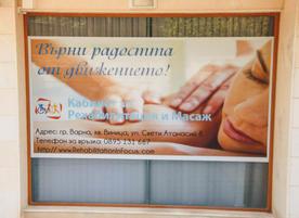 Кабинет за рехабилитация и масаж