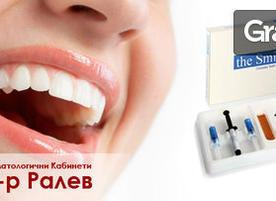 Стоматологични кабинети Д-р Ралев