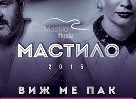 Мastilomusic