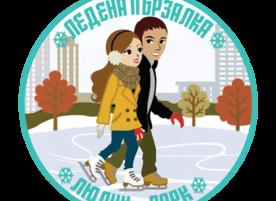 Ледена пързалка Люлин Парк