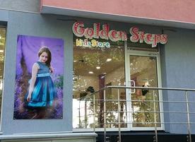 Детски магазин Golden Steps