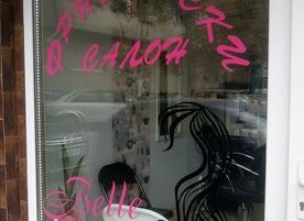 Фризьорски салон Belle