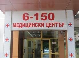 Медицински център Хипократ 6-150