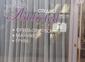 Студио за красота Addicted 2