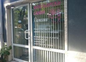 Салон за красота Дамелин