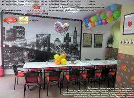 Детски парти център Мармалад