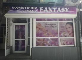 Студио Fantasy