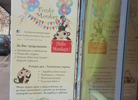 Детски център Funky Monkey