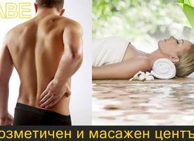 АВЕ - масажен и козметичен център