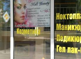 Козметично студио Kult-Beauty