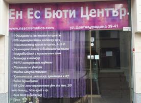 Козметичен център Ен Ес Бюти