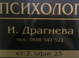 Психологичен център Сублимация