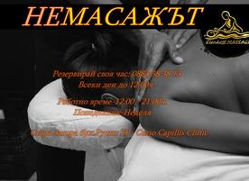 Кабинет Elenkoff  - Масаж и рехабилитация