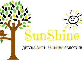 "Детска Арт и Езикова Работилничка и Езиково Студио ""Sunshine"""