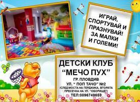 Детски клуб Мечо Пух